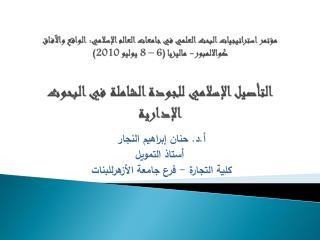 أ.د. حنان إبراهيم النجار أستاذ التمويل كلية التجارة  -  فرع جامعة الأزهرللبنات