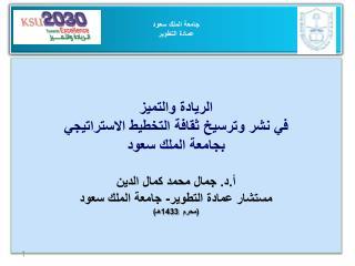 جامعة الملك سعود عمادة التطوير