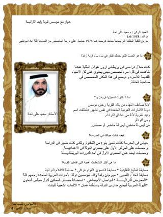 حوار مع مؤسس قرية زايد التراثيـــــــة