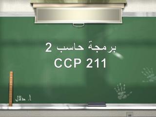 برمجة حاسب 2 CCP 211