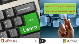 Microsoft Office 365 for Education تكنولوجيا  - تجديد - تطوير - مرونه –  تواصل