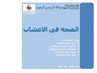 عمل الطالبات:- ريم سالم الكتبي. عائشه  محمد  الدرمكي  . فاطمه سالم المزروعي . مهره حمد النعيمي .