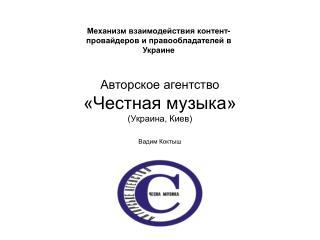 Авторское агентство «Честная музыка» (Украина, Киев)