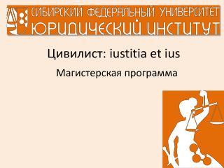 Цивилист:  iustitia et ius