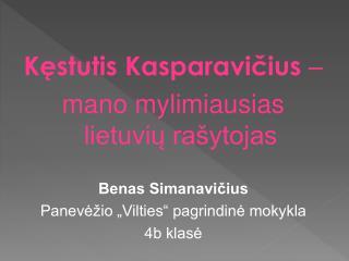 Kęstutis Kasparavičius –  mano mylimiausias lietuvių rašytojas