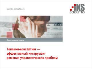 Телеком-консалтинг — эффективный инструмент решения управленческих проблем