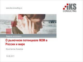 О рыночном потенциале М2М в России и мире