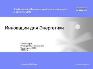Борис Псарев Руководитель направления Энергетики и ЖКХ IBM EE/A