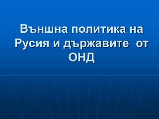 Външна политика на Русия и държавите  от ОНД