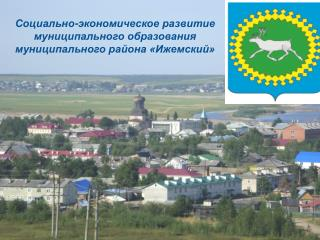 Социально-экономическое развитие муниципального образования муниципального района «Ижемский»