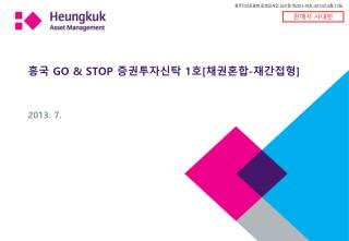 흥국  GO & STOP  증권투자신탁  1 호 [ 채권혼합 - 재간접형 ]