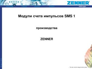 Модули счета импульсов  SMS 1 производства ZENNER