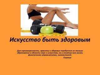Искусство быть здоровым