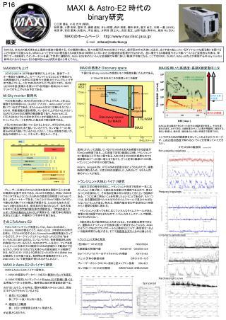 MAXI &  Astro-E2  時代の binary 研究