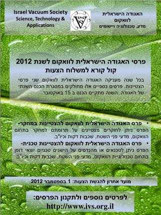 Israel Vacuum Society Science, Technology & Applications