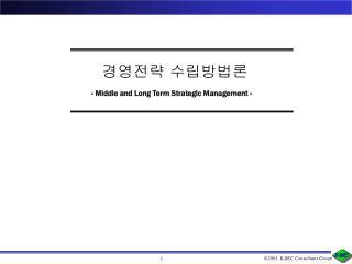 경영전략 수립방법론 - Middle and Long Term Strategic Management -