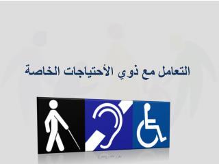 التعامل مع ذوي الأحتياجات الخاصة