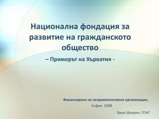 Национална фондация за развитие на гражданското общество –  Примерът на Хърватия  -