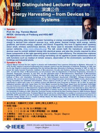 IEEE Distinguished Lecturer Program 演講公告 Energy Harvesting – from Devices to Systems