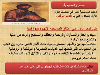 مصر والمسيحية
