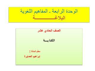 الوحدة الرابعة ـ المفاهيم اللغوية البلاغـــــــــــــــــة