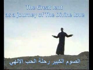 الصوم الكبير رحلة الحب  الالهي