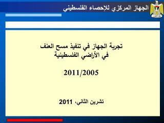 تجربة الجهاز في تنفيذ مسح  العنف  في  الأراضي  الفلسطينية 2011/2005