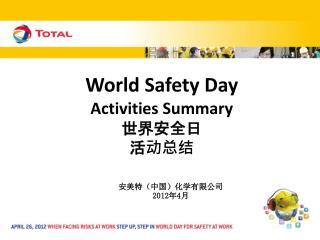 World Safety Day Activities Summary  世界安全日 活动总结