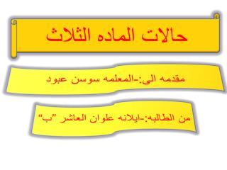 """من  الطالبه :- ايلانه علوان  العاشر """"ب"""""""