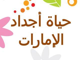 حياة أجداد  الإمارات
