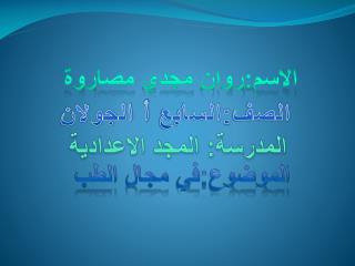 الاسم: روان  مجدي  مصاروة
