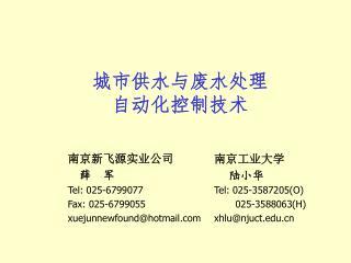 南京工业大学 陆小华 Tel: 025-3587205(O)        025-3588063(H) xhlu@njuct