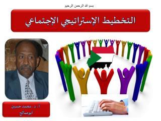 أ .  د . محمد  حسين أبوصالح