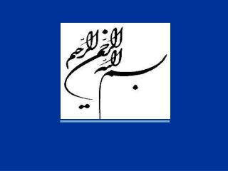 اصول و مباني تربيت بدني تهيه و تنظيم دكتر محمد علي قره عضو هيأت علمي دانشگاه پيام نور