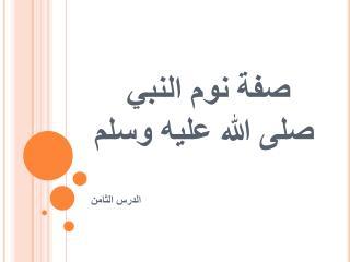 صفة نوم النبي  صلى الله عليه وسلم