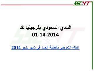 النادي السعود ي بفرجينيا تك 01-14-2014 اللقاء التعريفي بالطلبة الجدد في شهر يناير 2014