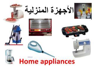 الأجهزة المنزلية