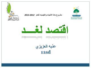 مشروع مادة الأحياء والكيمياء  للعام  201 3 -2012