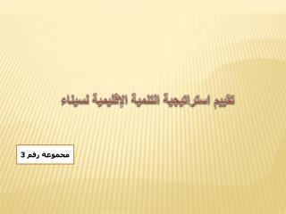 تقييم استراتيجية التنمية الإقليمية لسيناء