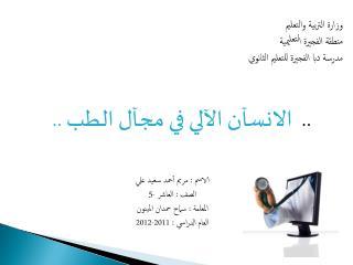 وزارة التربية والتعليم  منطقة الفجيرة التعليمية  مدرسة دبا الفجيرة للتعليم الثانوي
