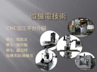 微機電技術