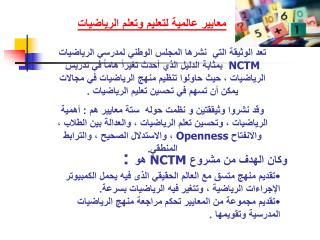 وكان الهدف من مشروع  NCTM  هو  :