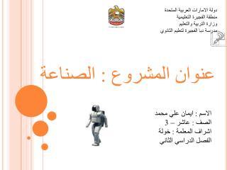دولة الامارات العربية المتحدة  منطقة الفجيرة التعليمية  وزارة التربية والتعليم