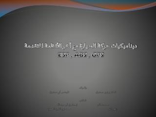 بإشراف الدكتور زهير صندوقالمهندس أبي صندوق الطلاب  محمد شاكرإسماعيل أبو عبد الله