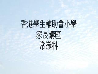 香港學生輔助會小學 家長講座 常識科