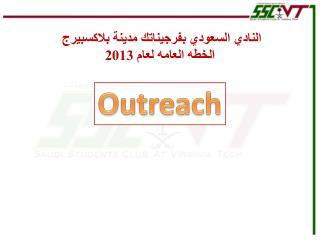 النادي السعودي بفرجيناتك مدينة بلاكسبيرج  الخطه العامه لعام 2013