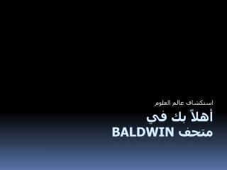 أهلاً بك في  متحف Baldwin