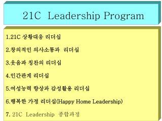 21C  Leadership Program