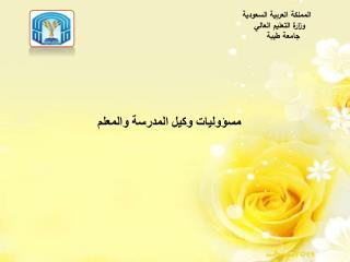 المملكة العربية السعودية     وزارة التعليم العالي       جامعة طيبة