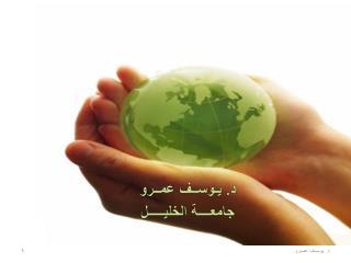 د.  يـوســف عمــرو جامعــــة الخليـــــل